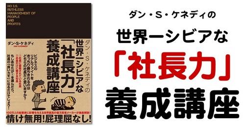 社長力 表紙.jpg